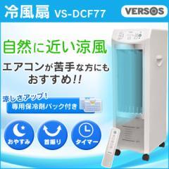 冷風扇 ホワイト×シルバーメッキ VS-DCF77 ベルソス  プラザセレクト 送料無料