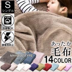 マイクロミンクファー毛布 シングル blanko 毛布 掛け布団 丸洗いOK 静電気防止 あったか 送料無料