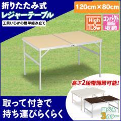 【数量限定セール】アウトドアテーブル ATB-H002 ライトグレー・ナチュラル・ダークブラウン