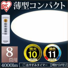 LEDシーリングライト 8畳 調色 4000lm CL8DL-5.0 アイリスオーヤマ 送料無料