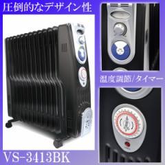 オイルヒーター 暖房 ヒーター S字13枚フィンオイルヒーター ブラック VS-3413BK ベルソス  プラザセレクト 送料無料