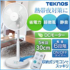 家電セール!リビング扇風機 DCモーター収納リモコン 白 TEKNOS KI-322DC 扇風機 リビング DCモーター リモコン付き 首振り