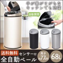 ゴミ箱 おしゃれ ふた付き キッチン ごみ箱 センサー付全自動ペール 68L プラザセレクト 送料無料