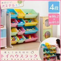 おもちゃ箱 収納 トイハウスラック パステルカラーTHR-4P2 4段[プラザセレクト]送料無料