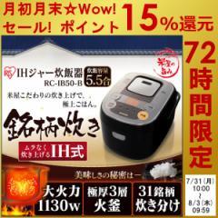 得々★米屋の旨み 銘柄炊き IHジャー炊飯器 5.5合 RC-IB50-B アイリスオーヤマ 送料無料