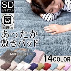 マイクロミンクファー敷きパッド セミダブル SD 敷きパッド 丸洗いOK ミンクファー 毛布 寝具 布団 ベッド 送料無料