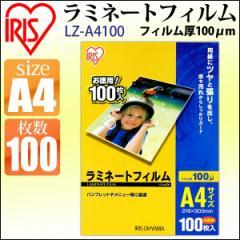 ラミネートフィルム A4サイズ ラミネーター A4 100マイクロメートル 100枚入り LZ-A4100 アイリスオーヤマ