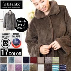 着る毛布 blanko ショートタイプ 85cm ルームウェア マイクロミンクファー フリー 毛布 静電気防止加工 あったか 送料