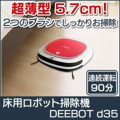 エコバックス 床用ロボット掃除機 DEEBOT d35 エコバックスジャパン  プラザセレクト 送料無料