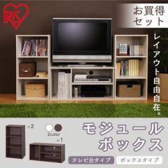 テレビボード 3個セット テレビ台 カラーボックス モジュールBOX  TV テレビボード 収納 ラック アイリスオーヤマ 送料無料