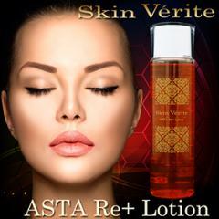 【アスタリプラスローション -Asta Re + Lotion-】 SALE 化粧水 アスタキサンチン