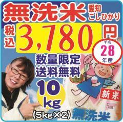 【送料無料】28年産無洗米こしひかり 白米10kg(キロ)