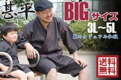 BIG甚平-与一 綿100% 黒ストライプ襟レースエンジギフトボックス入り【送料無料】f_jin