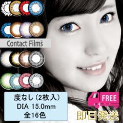 コンタクトフィルム 度なし マンスリー 1ヵ月 1箱2枚入 全16色 DIA15.0mm カラコン