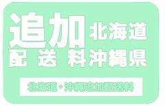 ★【北海道・沖縄県追加配送料540円】★