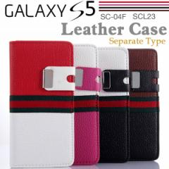 Galaxy S5 SC-04F SCL23 ケース ツートンカラー トリコロール ダイアリー レザー 手帳型ケース セパレートタイプ スマホケース カバー