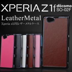 Xperia Z1f SO-02F ケース ハードケース レザーケース メタルケース スマホケース カバー エクスペリア z1f so-02f docomo ドコモ