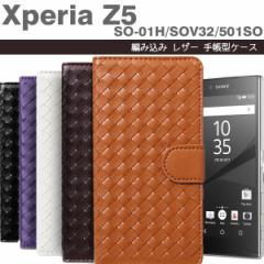 Xperia Z5 SO-01H SOV32 501SO ケース 編み込み レザーケース 手帳型ケース スマホケース カバー エクスペリア z5