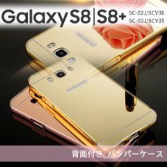 Galaxy S8 SC-02J SCV36 S8+ SC-03J SCV35 背面パネル付き 耐衝撃バンパー メタルケース スマホケース カバー sc-02j scv36 sc-03j scv35