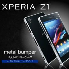 Xperia Z1 SO-01F SOL23 ケース メタルバンパー 金属 アルミバンパー スマホケース カバー エクスペリア xperia z1 so-01f sol23