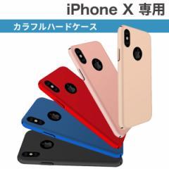 iPhone X ケース 高品質 カラフル ハードケース スマホケース カバー アイフォンX iphone x アイフォーン 耐衝撃性ケース カバー iphone