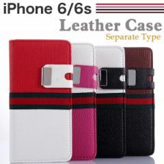 iPhone6 6s ケース ツートンカラー トリコロール ダイアリー レザー 手帳型ケース セパレートタイプ スマホケース カバー