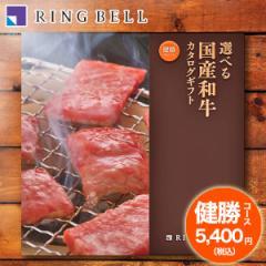 送料無料 RING BELL リンベル 選べる 国産和牛 カタログギフト 5,000円コース 健勝
