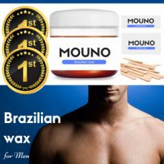 ブラジリアンワックス メンズ MOUNO 男性 ワックス脱毛 V.I.O ラインに 男女兼用 脱毛 スターターセット ブラジリアンワックス
