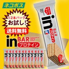 【全国送料無料】【ネコポス】森永製菓 ウイダーinバー プロテイン ナッツ 12本入
