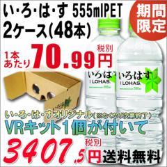 コカコーラ い・ろ・は・す 555mlPET オリジナルVRキットプレゼント48本入り 24本×2ケ ース いろはす ミネラルウォーター 4902102091862