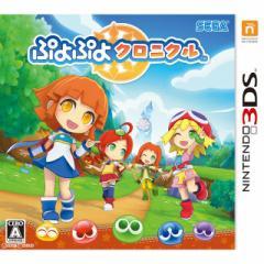 *新品*【3DS】ぷよぷよクロニクル