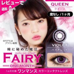 FAIRY Queen 田中芽衣  度なし カラコン VIOLET 1ヶ月 フチあり フェアリー クイーン パープル 紫 【コスプレ】