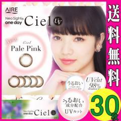 【2箱セット】ネオサイトワンデーシエルUV Ciel 3トーン 30枚 ブラウン グリーン グレージュ ベージュ ピンク カラーコンタクト