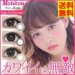 Motecon Relax Monthly  モテコン リラックスマンスリー 1箱1枚 DIA:14.2  ピンクショコラ ハニーオリーブ モカブラウン