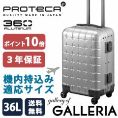 【即納】【送料無料】プロテカ スーツケース サンロクマル アルミニウム ProtecA 360 ALUMINUM 36L 1〜3日程度 機内持ち込み可 00671
