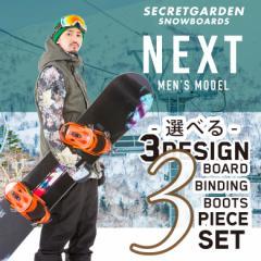 【送料無料】スノーボード 3点セット メンズ  SECRET GARDEN/NEXT(ネクスト)板 スノボ TGFダイヤル式ブーツ キャンバー
