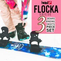 【送料無料】新作 スノーボード 3点セット レディース 16-17 新作 HEAD/STR FROCKA ヘッド 板 フラット ロッカー スノボ