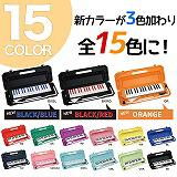 15色から選べる KC/鍵盤ハーモニカ メロディピア...