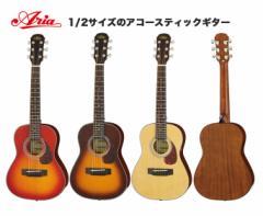 ARIA/ADF-01 1/2サイズのアコースティックギター【アリア】【送料無料】