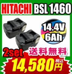 日立 HITACHI BSL1460 互換バッテリー 2セット 激安 14.4V 6.0AH 6000mAh サムスン社セル搭載 純正より安い
