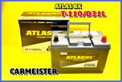 アイドリングストップ車対応 バッテリー ATLASB...