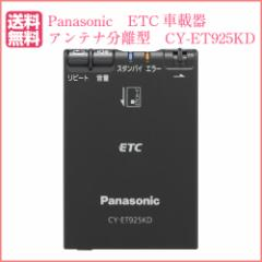 ETC車載機 CY-ET925KD アンテナ分離型 音声タイプ パナソニック/Panasonic