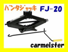 2t機械式パンタジャッキ FJ-20 メルテック 大自工業製