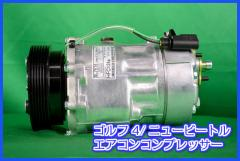 エアコンコンプレッサー ゴルフ4 ニュービートル 9CAQY 9CAZJ 9CBFS用 純正品番1J0820803A/F/L/K 互換製品