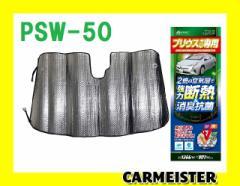 プリウス 50系 日よけ サンシェード PSW-50 ...