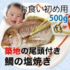 お食い初め 天然鯛の塩焼き 国産 500g 築地直送 尾頭付き鯛 タイ 送料無料 長寿祝い 【祝鯛500g】