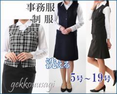 【洗えるベストスーツ】選べるスカート丈 5号〜19号 事務服 ベストスーツ 制服 ベスト+ブラウスずれ防止スカート 6252