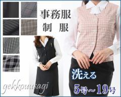 【洗えるスーツ】選べる7色 5号〜19号 ウォッシャブル事務服 ベストスーツ上下セット 制服 ユニフォーム 1254-1251