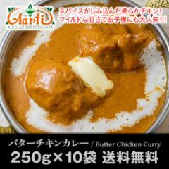 【送料無料】バターチキンカレー (250g×10個)バターとクリームのカレー!女性や小さなお子様にも大人気の甘口 神戸アールティー