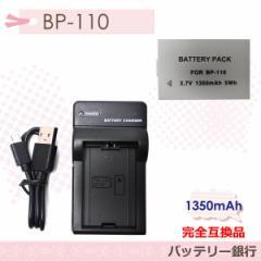 キヤノン BP-110 対応完全互換バッテリー とカメラバッテリーチャージャーUSB充電器 CG-110メーカー純正互換共に充電可能